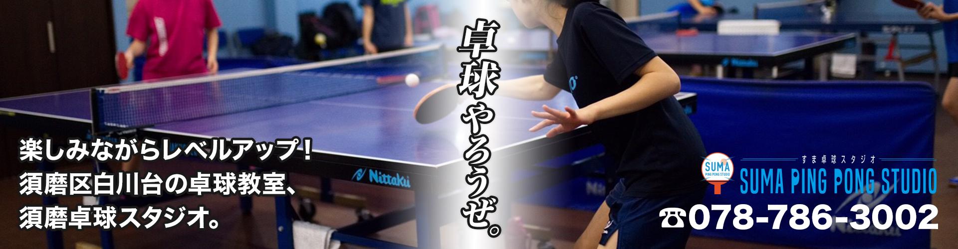 須磨卓球スタジオ